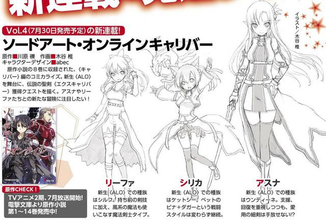 File:Characters drawn by Calibur manga artist.png