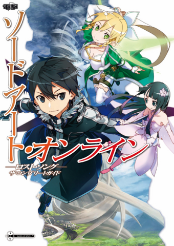 File:Sword Art Online -Lost Song- The Complete Guide.png