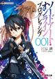 Sword Art Online Progressive Band 01