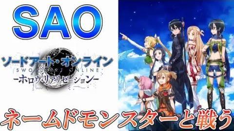 【SAO ホロウ・リアリゼーション】ネームドモンスターとの戦闘(Sword Art Online Hollow Realization)