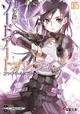 Sword Art Online Light Novel Band 5