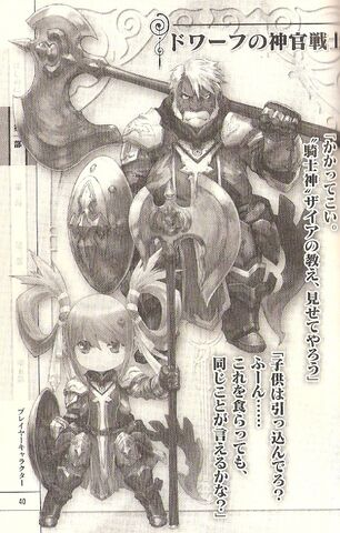 File:Dwarf Paladin.jpg