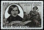 Stamp USSR 1952