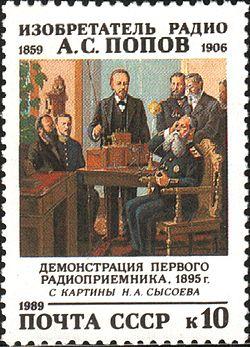 File:Popov.jpg