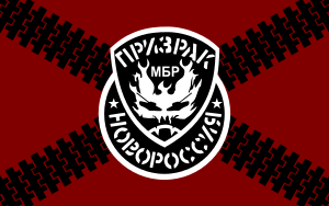 File:Prizrak.png