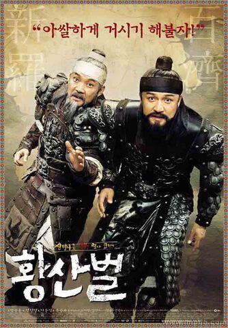 File:Hwangsanbul poster.jpg