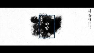2nd Taekwondo New Poomsae (야망) Yamang for Age under 18 English version