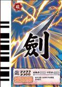 Gum-sword