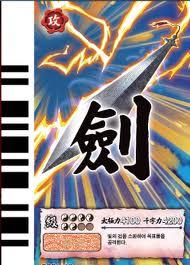 File:Gum - sword.jpg
