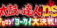 Taiko no Tatsujin DS: Dororon! Yokai Great Decisive Battle!