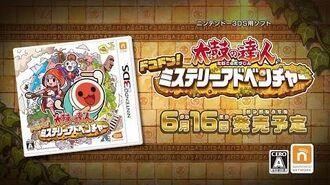 Taiko no Tatsujin 3DS3 pre-release PV
