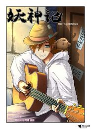 Ch 47 cover