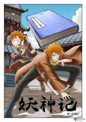File:Ch 1 cover.jpeg