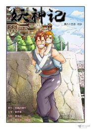 Ch 85 cover