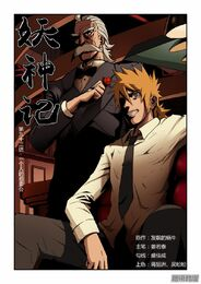 Ch 92 cover
