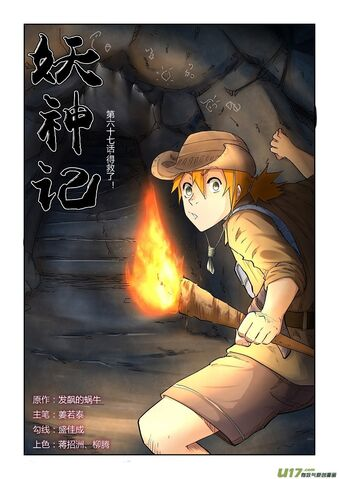 File:Ch 67 cover.jpg