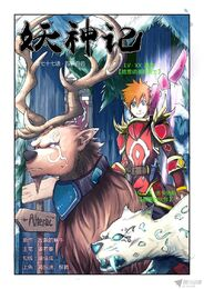 Ch 77 cover