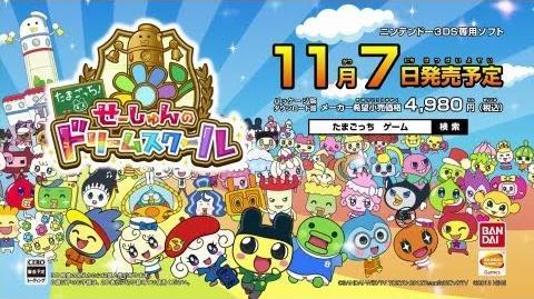 3DSソフト『たまごっち!せーしゅんのドリームスクール』PV第1弾