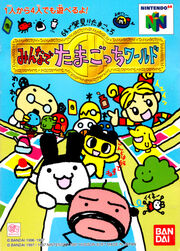 Tamagotchi 64 box art cover