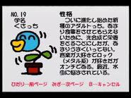 Nintendo64chara 19