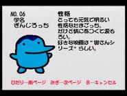Nintendo64chara 06