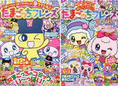Tamagotchi Friends manga