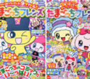 Tamagotchi Friends (magazine)