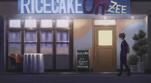 File:RicecakeOhZeeNight.png