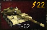 File:T-62.jpg