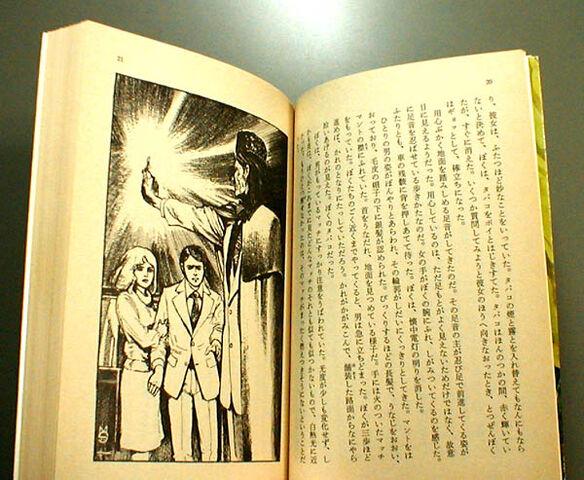 File:Japan The Daleks illustration 2 with text.jpg