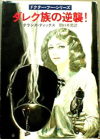 File:Japan Day of the Daleks cover.jpg