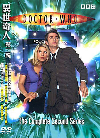 File:The Complete Second Series China DVD.jpg