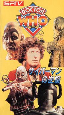 File:Revenge of the Cybermen 1983 VHS Japan.jpg