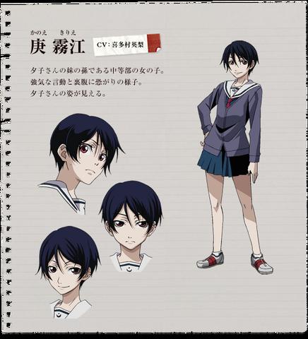File:Kanoe Kirie (anime).png