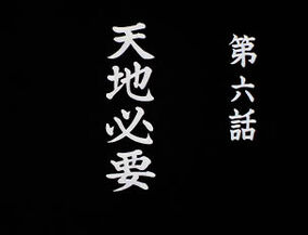 EP6 TITLE CARD