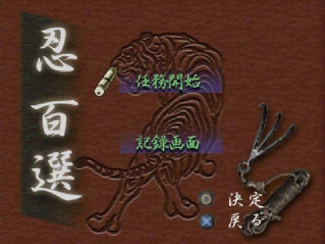 File:Indexhyakusen.JPG