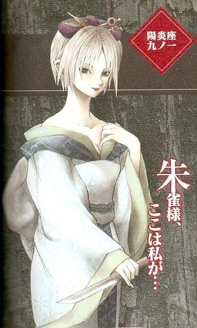 File:YukihotaruScan.jpg