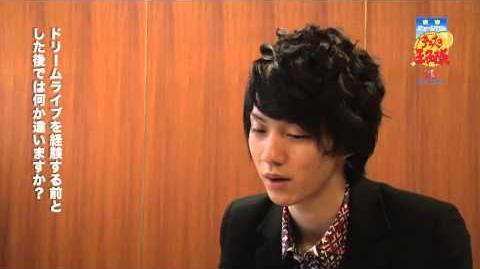 Dream Live 2013 Promo - Ogoe Yuuki Interview
