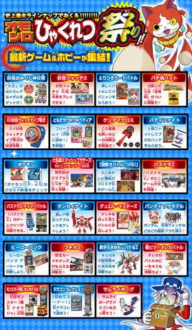 File:Toys, cards, & videogames for CoroCoro Tour 2014.jpg