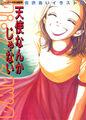 Tenshi-Nanka-Artbook.jpg