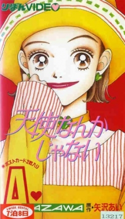 File:Tenshi-Nanka-OVA.jpg