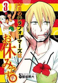 Oyasumi Desu Volume 03