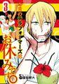 Oyasumi Desu Volume 03.jpg