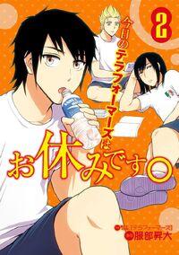 Oyasumi Desu Volume 02