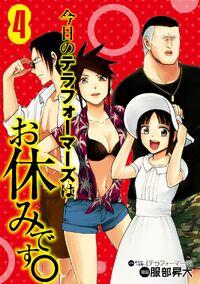 Oyasumi Desu Volume 04