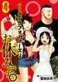 Oyasumi Desu Volume 04.jpg