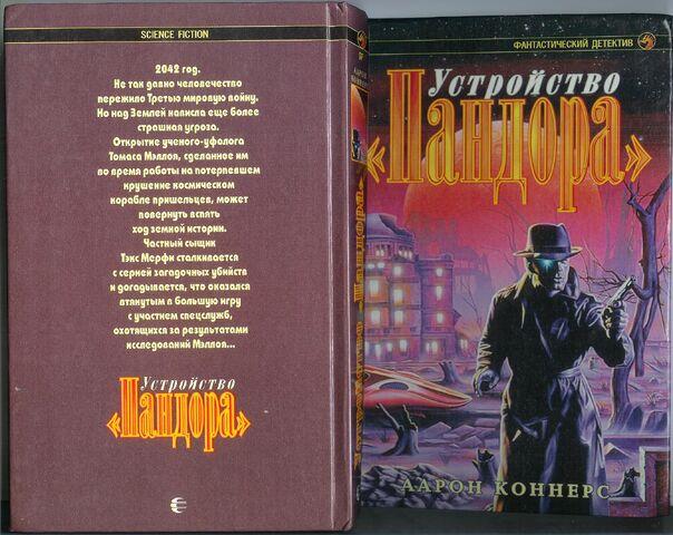 File:Pandora Russian Novel 2.jpg