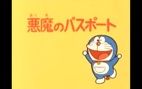 Anime 1979 Ep9 Title Card.png