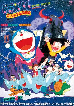 The Records of Nobita, Spaceblazer - Movie cover.jpg