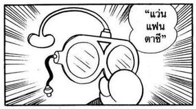 Fantasy megane manga.PNG